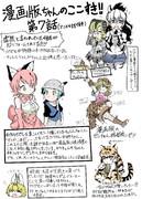 漫画版けものフレンズ2 7話の読書感想文てき