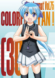 『COLORFUL CYAN ! (30)』表紙絵