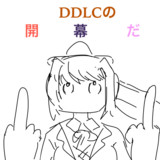 DDLCの開幕だ