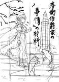 【C96新刊】春衡伯爵家の事情の材料