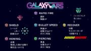 GalaxyWars Ex アイテム説明