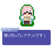 【ドット】マシュ・キリエライト