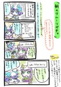 地球一周四コマ③【朝のフルーツガチャ】
