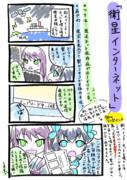 地球一周四コマ④【衛星インターネット】