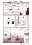 むっぽちゃんの憂鬱154