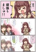 甜花…頑張りましゅ!!
