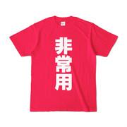 シンプルデザインTシャツ 非常用(ホットピンク)