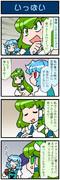 がんばれ小傘さん 3153
