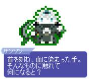 【ドット】シャルル=アンリ・サンソン