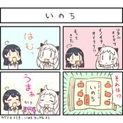 多摩復活 ~いのち編~