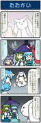 がんばれ小傘さん 3154