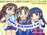 ゆきありお誕生日祝い