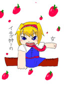 イチゴ狩りの女! ICGッ