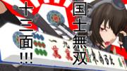 ムダヅモ無き改革 小泉ジュンイチロー.長門改二ver