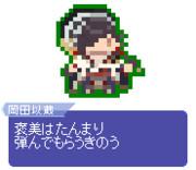 【ドット】岡田以蔵