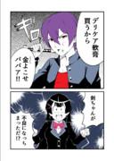 剣ちゃん~複雑な家庭事情~23「反抗期」