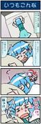 がんばれ小傘さん 3156