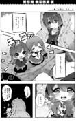 ナンカチッコイノ IN 283 #01