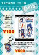 【東方】コミックマーケット96 お品書き