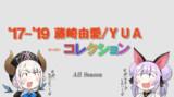 藤崎由愛/YUAコレクション