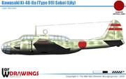 川崎 九九式双発軽爆撃機
