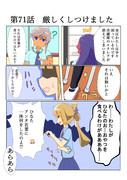ゆゆゆい漫画71話
