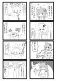ボイロ幼稚園1-3