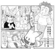 【コミックマーケット96】けものフレンズ精通合同に参加したよ!【南ア-36b】