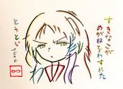 ひらがなで描いた三重さん