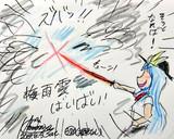 天子「さらば梅雨雲!!!」