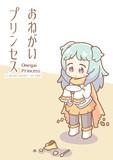 【C96新刊】おねがいプリンセス