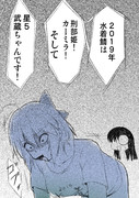 沖田さん(は果たして水着イベで)大勝利(できるのか)!
