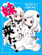夏コミの新刊「妹(まい)ちゃんが来た!」