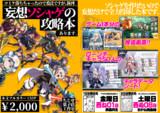C96新刊「妄想ソシャゲの攻略本」の宣伝