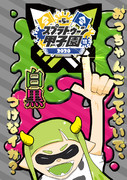 『第5回スプラトゥーン甲子園』牛イカちゃん