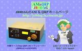 JR8DAGのAM & QRP ホームページの壁紙(JR8DAG-6AM2020W)(その1)