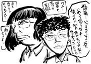 田中と佐藤