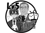 嫌われ者 Lv5