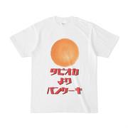 シンプルデザインTシャツ タピオカよりパンケーキ
