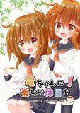 C96新刊「電ちゃんに楽しい休日を!」