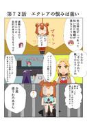 ゆゆゆい漫画72話