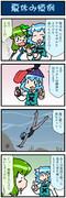 がんばれ小傘さん 3161