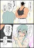 鈴谷んは筋肉フェチ