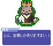 【ドット】陳宮