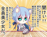 (問)沖田総司は美少女か否か?『はい』か『YES』で答えよ。
