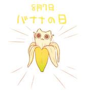 バナナの日
