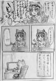 納豆ご飯を食べるアライさん