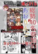 【C96/夏コミでのあおりんご合同宣伝】