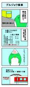 がんばれゆゆ河童19
