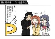 【ミリシタ】高山紗代子 たい焼きの話